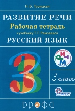 Троицкая Н.Б. Развитие речи. 3 класс. Рабочая тетрадь