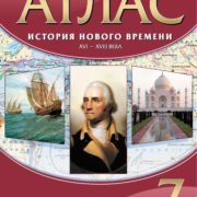 Атлас. История Нового времени. XVI - XVIII века. 7 класс