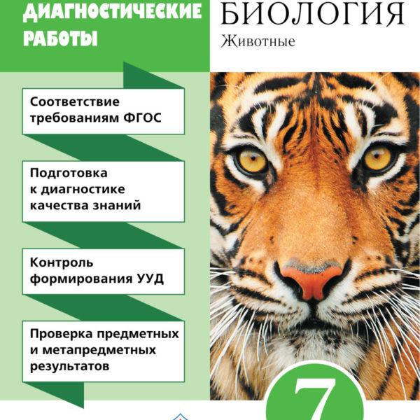 Латюшин В.В., Ламехова Е.А. Биология. 7 класс. Диагностические работы. Животные