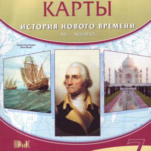 История нового времени: XVI-XVIII века. 7 класс. Контурные карты. ДИК