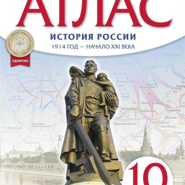 Атлас. История России. 1914 год - начало XXI века. 10 класс