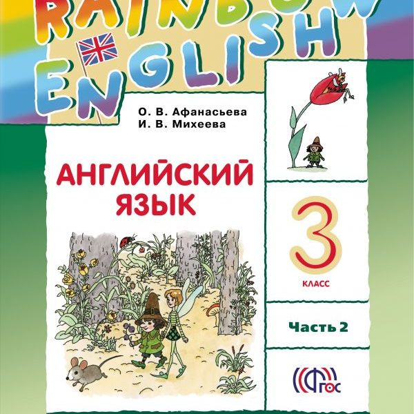 Афанасьева О.В., Михеева И.В. Английский язык. Rainbow English. 3 класс. Учебник в 2-х частях. Часть 2