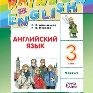 Афанасьева О.В., Михеева И.В. Английский язык. Rainbow English. 3 класс. Учебник в 2-х частях. Часть 1