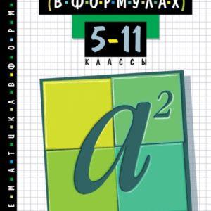 Математика в формулах. 5-11 класс. Справочное пособие