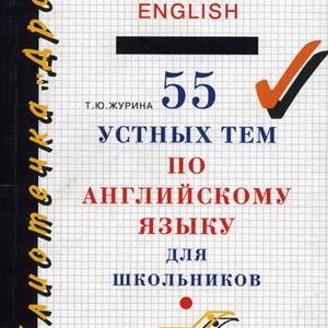 Журина Т.Ю. 55 устных тем по английскому языку для школьников. 5-11 классы