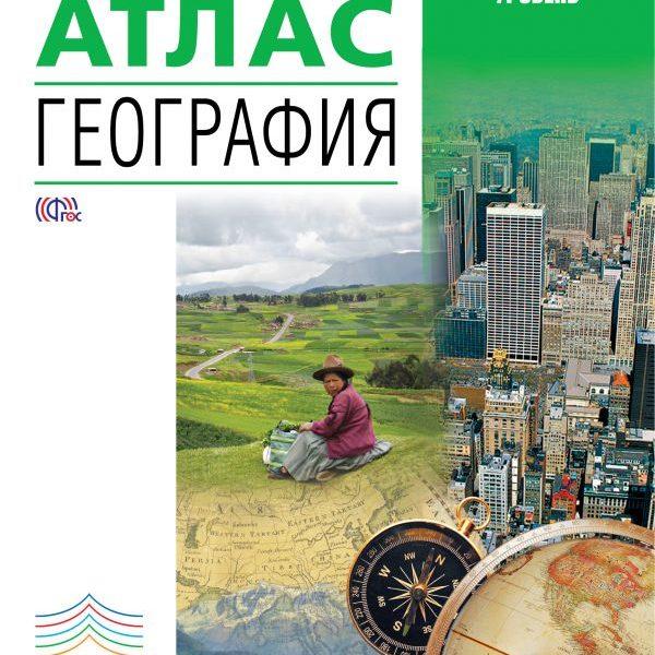 Холина В.Н., Родионова И.А., Наумов А.С. Атлас. География. 10-11 классы. Углубленный уровень
