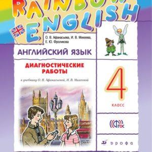 Афанасьева О.В., Михеева И.В., Фроликова Е.Ю. Английский язык. Rainbow English. 4 класс. Диагностические работы