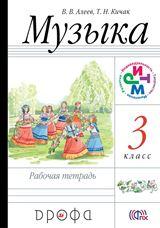 Алеев В.В., Кичак Т.Н. Музыка. 3 класс. Рабочая тетрадь. РИТМ