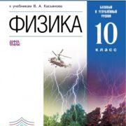 Касьянов В.А., Коровин В.А. Физика. 10 класс. Тетрадь для лабораторных работ. Базовый и углубленный уровень
