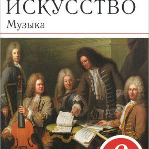 Науменко Т.И., Алеев В.В. Музыка. 6 класс. Дневник музыкальных размышлений