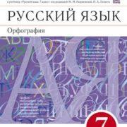 Ларионова Л.Г. Русский язык. Орфография. 7 класс. Рабочая тетрадь с тестовыми заданиями ЕГЭ