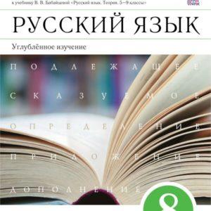 Бабайцева В.В., Сергиенко М.И. Русский язык. 8 класс. Рабочая тетрадь. Углубленное изучение