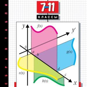 Звавич Л.И., Рязановский А.Р. Алгебра в таблицах. 7-11 класс. Справочное пособие