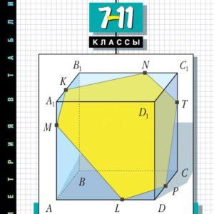 Звавич Л.И., Рязановский А.Р. Геометрия в таблицах. 7-11 класс. Справочное пособие