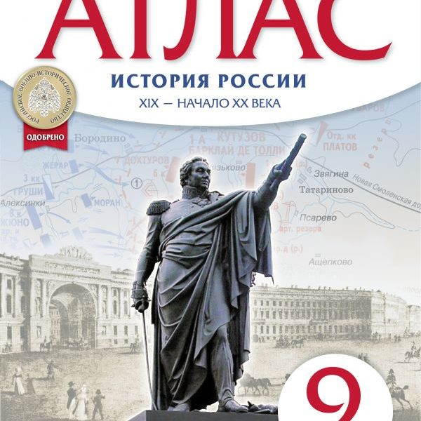 Атлас. История России XIX - начало XX века. 9 класс