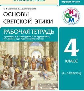 Савченко К.В., Шапошникова Т.Д. Основы светской этики. 4-5 класс. Рабочая тетрадь