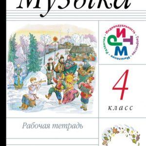 Алеев В.В., Кичак Т.Н. Музыка. 4 класс. Рабочая тетрадь. РИТМ