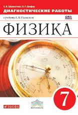 Шахматова В.В., Шефер О.Р. Физика. 7 класс. Диагностические работы
