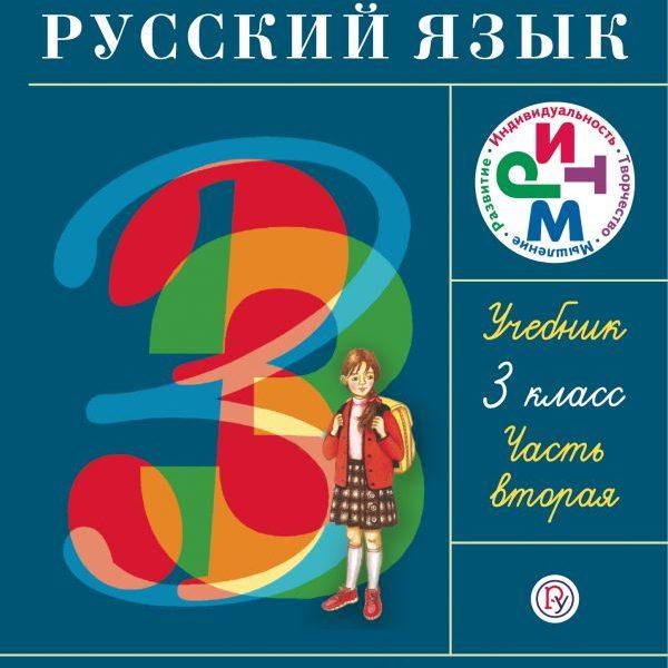 Рамзаева Т.Г. Русский язык. 3 класс. Учебник. В 2-х частях. Часть 2