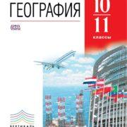 Кузнецов А.П., Ким Э.В. География. 10-11 класс. Учебник. Базовый уровень