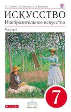 Ломов С.П., Игнатьев С.Е., Кармазина М.В. Изобразительное искусство. 7 класс. Учебник. Часть 1