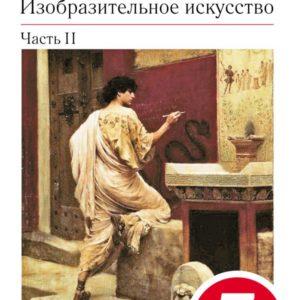 Ломов С.П., Игнатьев С.Е., Кармазина М.В. Изобразительное искусство. 7 класс. Учебник. Часть 2