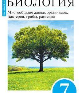 Захаров В.Б., Сонин Н.И. Биология. 7 класс. Учебник. Бактерии, грибы, растения