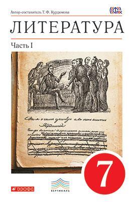 Курдюмова Т.Ф. Литература. 7 класс. Учебник. В 2-х частях. Часть 1