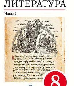 Курдюмова Т.Ф. Литература. 8 класс. Учебник. В 2-х частях. Часть 1