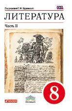 Курдюмова Т.Ф. Литература. 8 класс. Учебник. В 2-х частях. Часть 2