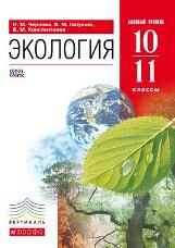 Чернова Н.М., Галушин В.М., Константинов В.М. Экология. 10-11 класс. Базовый уровень