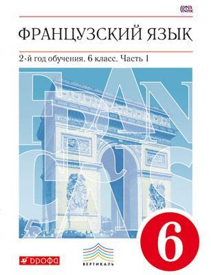 Шацких В.Н. Французский язык. 6 класс. Учебник. В 2-х частях. Часть 1. 2-й год обучения