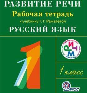 Рамзаева Т.Г., Троицкая Н.Б. Развитие речи. 1 класс. Рабочая тетрадь