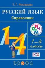 Рамзаева Т.Г. Русский язык в начальной школе. Справочник к учебнику. 1-4 класс