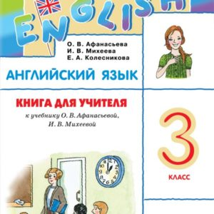 Афанасьева О.В., Михеева И.В., Колесникова Е.А. Английский язык. Rainbow English. 3 класс. Книга для учителя