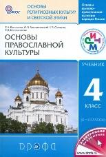 Костюкова Т.А. Основы православной культуры. 4 класс. Учебник