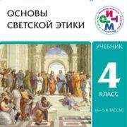 Шемшурин А.А., Брунчукова Н.М., Демин Р.Н. Основы светской этики. 4-5 класс. Учебник