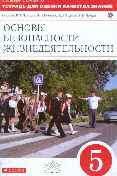 Латчук В.Н., Миронов С.К. Основы безопасности жизнедеятельности. 5 класс. Тетрадь для оценки качества знаний