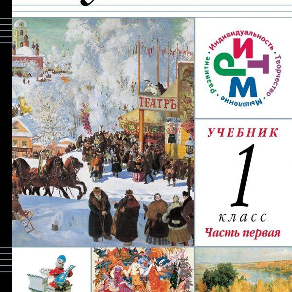 Алеев В.В., Кичак Т.Н. Музыка. 1 класс. Учебник в 2-х частях + CD. РИТМ