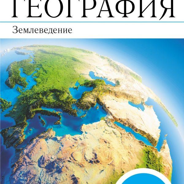 Климанова О.А. География. 5-6 класс. Учебник