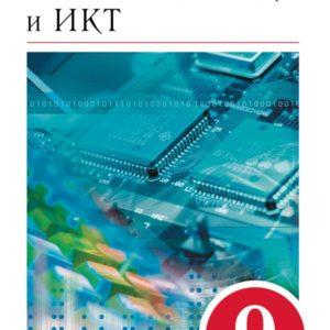 Быкадоров Ю.А. Информатика и ИКТ. 9 класс. Учебник