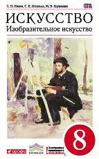 Ломов С.П., Игнатьев С.Е., Кармазина М.В. Изобразительное искусство. 8 класс. Учебник