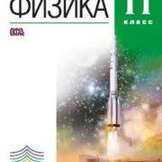 Касьянов В.А. Физика. 11 класс. Учебник. Углубленный уровень