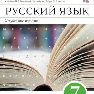 Бабайцева В.В., Сергиенко М.И. Русский язык. 7 класс. Рабочая тетрадь. Углубленное изучение