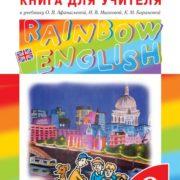 Афанасьева О.В., Михеева И.В., Баранова К.М. Английский язык. Rainbow English. 6 класс. Книга для учителя