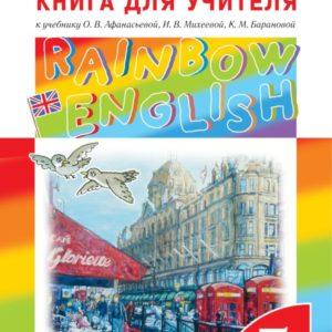 Афанасьева О.В., Михеева И.В., Колесникова Е.А. Английский язык. Rainbow English. 5 класс. Книга для учителя