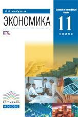 Хасбулатов Р.И. Экономика. 11 класс. Учебник. Базовый и углубленный уровни
