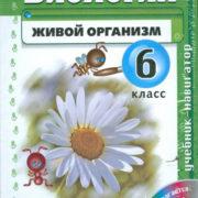 Сивоглазов В.И. Биология. 6 класс. Учебник-навигатор. Учебник + CD