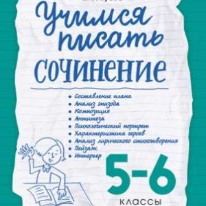 Зуева Е.В. Учимся писать сочинение. 5-6 классы