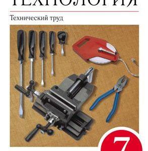 Казакевич В.М., Молева Г.А. Технология. Технический труд. 7 класс. Учебник
